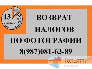 Налог при продаже квартиры - советы 28 726 адвокатов и юристов