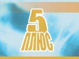 Логотип 5 пЛЮС, ООО
