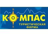 """Логотип """"Компас"""" - туристическая фирма"""