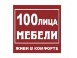 Логотип 100лица мебели