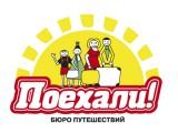 "Логотип ""ПОЕХАЛИ!"" Бюро путешествий ООО"