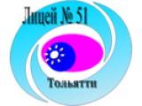 Логотип МОУ лицей № 51 городского округа Тольятти