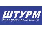 Логотип Штурм, экипировочный центр