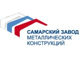 Логотип Самарский завод металлических конструкций в Тольятти