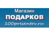 Логотип 100 Презентов: интернет-магазин подарков для красоты и здоровья