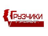 Логотип Грузчики Сервис