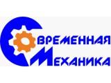 Логотип Современная Механика