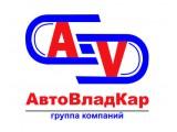 Логотип АвтоВладКар, ООО