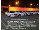 Логотип Такси Самара Аэропорт - Тольятти VIP-Комфорт, ООО