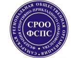 """Логотип Самарская региональная общественная организация """"Федерация спортивно-прикладного собаководства"""""""