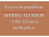 Логотип Бизнес-план Тольятти