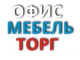 Логотип ОфисМебельТорг, ООО