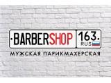 Логотип Мужская парикмахерская BARBERSHOP163