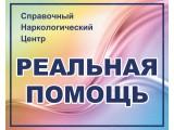 Логотип Реальная Помощь